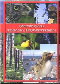 Красная книга природы санкт